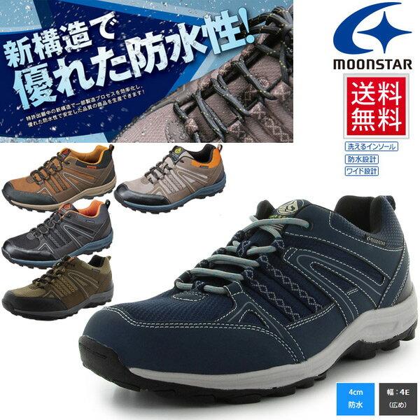 ウォーキングシューズ 運動靴 メンズムーンスター MOONSTAR 紳士靴 散歩 里山歩き 靴 防水設計 軽量設計 幅広 4E 月星/SPLT-M150