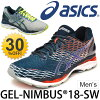 ASICS asics / running shoes GEL-NIMBUS 18 SW / gel-Nimbus 18 wideband track and field competition Club training full marathon men's and men's legs wide wide /TJG741/05P03Sep16