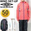 Umbro women's wind down set Umbro windbreaker women's jacket parka & pants women sportswear top and bottom pair windbreaker — /UCA4677Wset