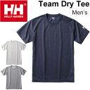 半袖Tシャツ メンズ ヘリーハンセン HELLY HANSEN 半袖シャツ マリンスポーツ アウトドア カジュアル チームウェア 紳…
