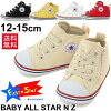 Child Shin pull fashion going to kindergarten kindergarten nursery school sports shoes /N-Z of the Converse converse baby sneakers kids BABY ALL STAR N Z child shoes shoes shoes boy woman
