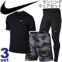 ランニングウェア 半袖Tシャツ パンツ ロングタイツ 3点セットメンズ ナイキ NIKE ジムトレーニング ジョギング マラ…
