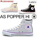 Popper-hi_01