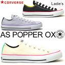 Popper-ox_01