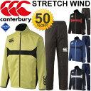 カンタベリー メンズ ウインド上下セット ラグビー トレーニングウェア canterbury STRETCH WIND ウインドブレーカー ジャケット パンツ ...