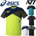 半袖 Tシャツ メンズ アシックス asics A77 ランニング ジムトレーニング スポーツ 男性 ウェア 吸汗速乾 UVケア 部活…