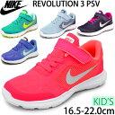 キッズシューズ ナイキ NIKE レボリューション 3 PSV ジュニア スニーカー 靴 REVOLUTION 16.5-22.0cm 子供靴 ランニングシュー...