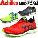 ランニングシューズ メンズ アキレス メディフォーム MEDI FOAM ジョギング マラソン 男性用 ACHILLES SORBO ソルボ 靴 /MFR100...