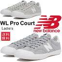 レディース スニーカー シューズ/ニューバランス newbalance WL Pro Court シューズローカット 女性用 B幅 靴 ペールトーン テキスタイル シューズ カジュアル グレー ベージ