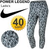 Nike Lady's leggings NIKE power legend seven minutes length tights woman spats running fitness gym sportswear /830468
