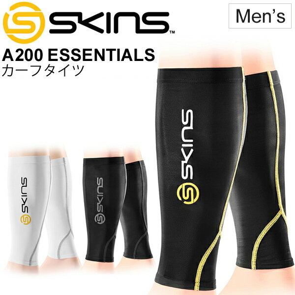 カーフタイツ メンズ スキンズ SKINS A200 ESSENTIALS コンプレッション ふくらはぎ 男性用 スポーツ トレーニング フィットネス 立ち仕事 J59183088D J59005088D J59040088D 正規品/A200CALF