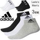 ソックス 靴下 メンズ レディース アディダス adidas BASIC 3P ショートソックス スポーツソックス 3足セット ワンポイントロゴ 男女兼用 /DMK56
