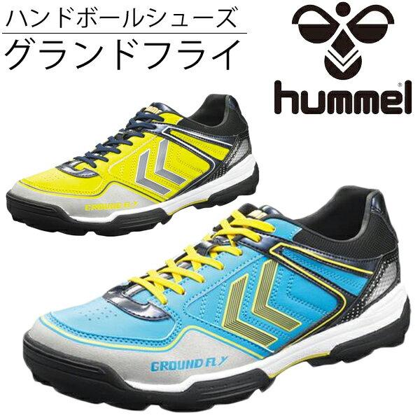 ハンドボールシューズ メンズ レディース ヒュンメル Hummel グランドフライ2 アウトコート 屋外用 ジュニア 靴/HAS6011【取寄せ】