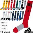 サッカー ゲームソックス メンズ レディース キッズ ジュニア アディダス adidas 3ストライプ ストッキング 靴下 フットサル スポーツソックス 大人用 子供用 16-30cm チーム 部活