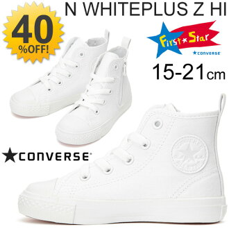 d1dda4b25277 Kids shoes converse ALL STAR converse all-star white plus FIRST STAR junior kids  shoes white children shoes boys girls sneakers  N-WhitePlusZ 05P03Sep16