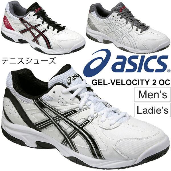 テニスシューズ アシックス asics オムニ・クレーコート メンズ レディース GEL-VELOCITY 2 OC 靴 男女兼用/TLL733【取寄せ】【返品不可】