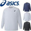 長袖シャツ メンズ アシックス asics Tシャツ トレーニング スポーツウェア 男性用 長T ワンポイント 吸汗速乾 /XA102…