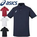 半袖シャツ ポロシャツ メンズ アシックス asics ボタンダウンシャツ オールスポーツ ユニセックス ワンポイント クー…