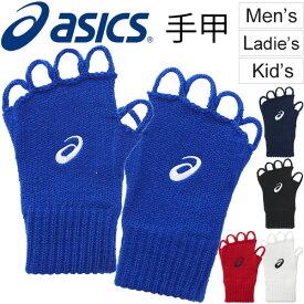 バスケットボール 手甲(てこう) アシックス asics メンズ レディース ジュニア 大人 子供 ハンドウォーマー 手袋 バスケ アクセサリー 日本製/XBG032【取寄せ】【返品不可】
