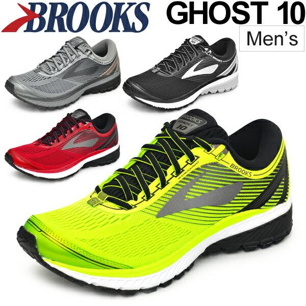 ランニンングシューズ メンズ BROOKS ブルックス ゴースト10 マラソン ジョギング トレーニング サブ4〜5 中級者向け D幅 レギュラー幅 男性用 ランシュー GHOST10 正規品/1102571D