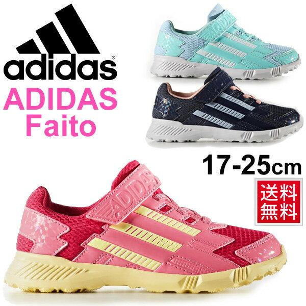 アディダス adidas キッズ ジュニアシューズ アディダスファイト adidasfaito EL K 子供靴 17.0-25.0cm 女の子 女児 ベルクロ かわいい 運動靴 通学 小学校 /adifaito-EL