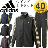 Adidas adidas mens windbreaker pants and down set windbreaker wind jacket back brushed Jersey winter wear running 3 stripes /BV966-BV967