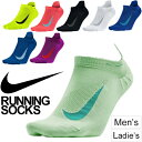 ランニング ソックス メンズ レディース ナイキ NIKE エリート ランニング ライトウェイト ノーショウ 靴下 スポーツ…