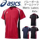 バレーボール ゲームシャツ 半袖 アシックス asics メンズ レディース バレーボールウェア ジュニアサイズ対応 試合 …
