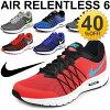 耐克跑步鞋耐克 ealilentress 6 男装鞋马拉松慢跑人训练鞋鞋空气无情 6 MSL/843881