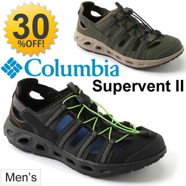 ウォーターシューサンダル メンズ シューズ コロンビア Columbia アウトドア スーパーベント2 靴 くつ キャンプ 海 沢遊び 川 サンダル アウトドアアクティビティ 男性用 正規品/BM2686