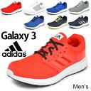ランニングシューズ アディダス メンズ adidas GALAXY3 男性用 スニーカー 靴 ギャラクシー ジョギング トレーニング ジム 3E(EEE) 運動...