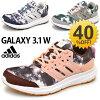阿迪达斯女子跑步鞋阿迪达斯银河 3.1 W 训练慢跑步行妇女鞋银河宽 3E 女装 /BA8702/BA8703/BB4930