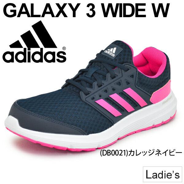 ランニングシューズ レディース アディダス adidas Galaxy3 WIDEW 女性用 ギャラクシー3ワイド マラソン ジョギング 初心者 トレーニング ジム ウォーキング ランシュー 4E(EEEE) 靴/DB0021