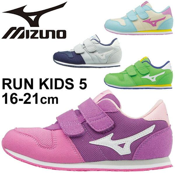キッズシューズ 男の子 女の子 子ども mizuno ミズノ ランキッズ 5 ジュニア 子供靴 16.0-21.0cm スニーカー RUN KIDS 男児 女児 通園 通学 運動靴/K1GD1733