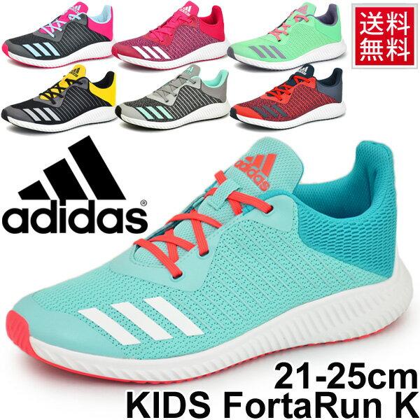 キッズシューズ adidas アディダス ジュニア 子供靴 21.0-25.0cm スニーカー ひも靴 FortaRun K レディース 子ども BA7880 BA9489 BA9490 BA9493 BY1901 BY1902 BY1903 BY1904 BY9004 運動靴/KidsFortaRun