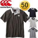 ラガーシャツ メンズ 半袖 ポロシャツ/カンタベリー canterbury/ラグビー スポーツウェア タウンユース スポーツカジ…