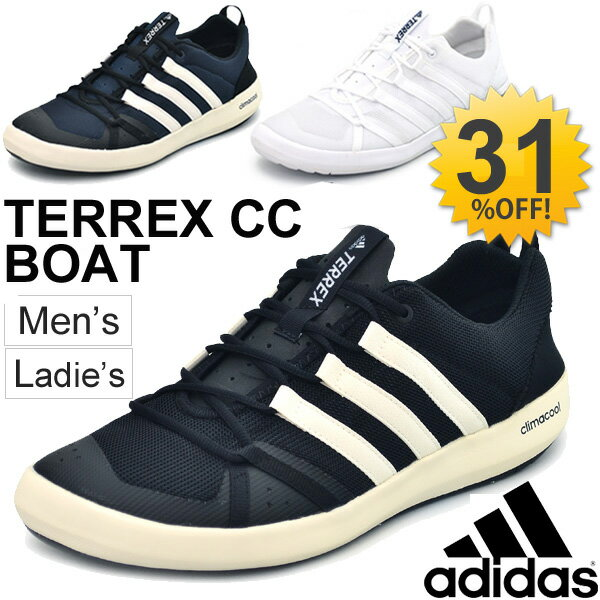 ウォーターシューズ メンズ レディース アディダス adidas TERREX CC BOAT テレックス CCボート アウトドア 水陸両用 アクアシューズ スニーカー 靴 BB1904 BB1905 BB1910 ユニセックス /TerrexCCBOAT