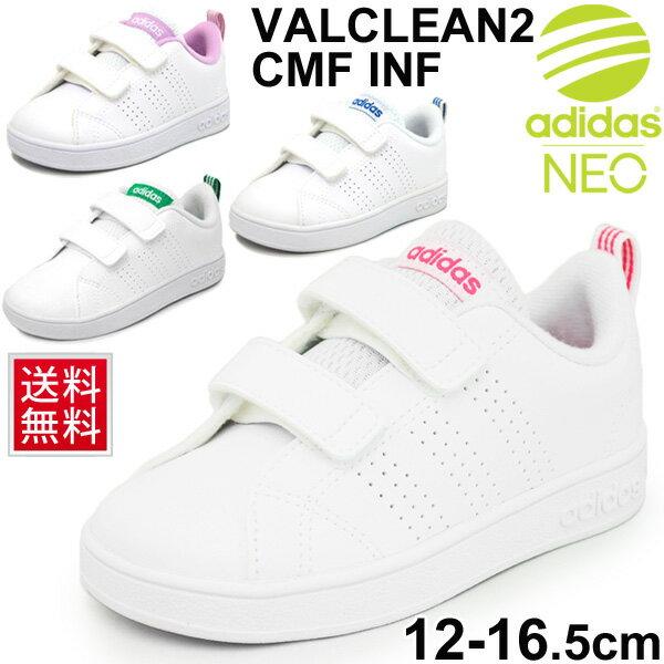 アディダス ベビー キッズ スニーカー adidas neo Label VALCLEAN2 CMF INF 子供靴 ベビーシューズ 12.0-16.5cm バルクリーン2 コートスタイル ベロクロ ホワイト ブラック 運動靴/B74633/B74634/AW4889/VALCLEAN2-Kids/