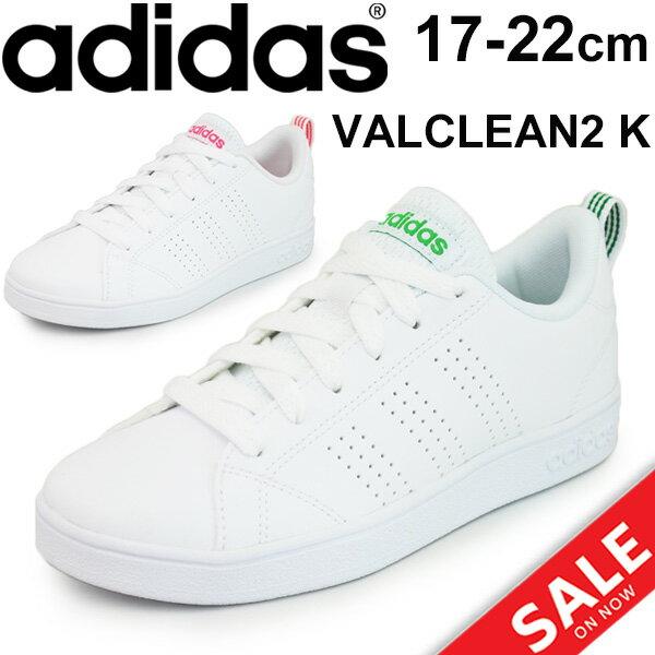 キッズシューズ ジュニア 男の子 女の子 子ども アディダスネオ adidas neo VALCLEAN2 K バルクリーン 子供靴 17.0-22.0cm ひも靴 通園 通学 運動靴 AW4884 BB9976 男児 女児 カジュアル/VALCLEAN2K
