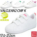 Valclean2kids 01