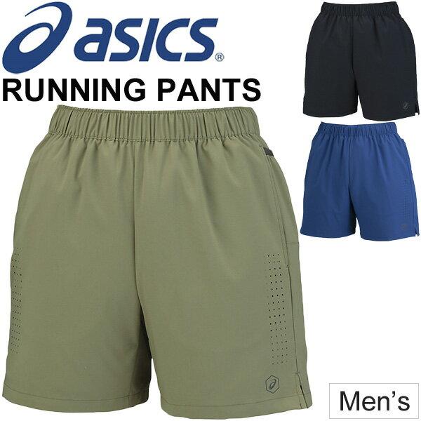 ランニングパンツ メンズ アシックス asics マルチポケット ランニングトランクス 男性用 ハーフパンツ ジョギング マラソン 陸上 トレーニング ジム ランパン 無地 短パン スポーツウェア/XXR860