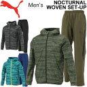 ウインドブレーカー ジャケット ロングパンツ 上下セット メンズ PUMA プーマ ノクターナル ウーブン トレーニングウェア 男性用 ランニング ジョギング ジム ウインドブレイカー 上下組 スポー