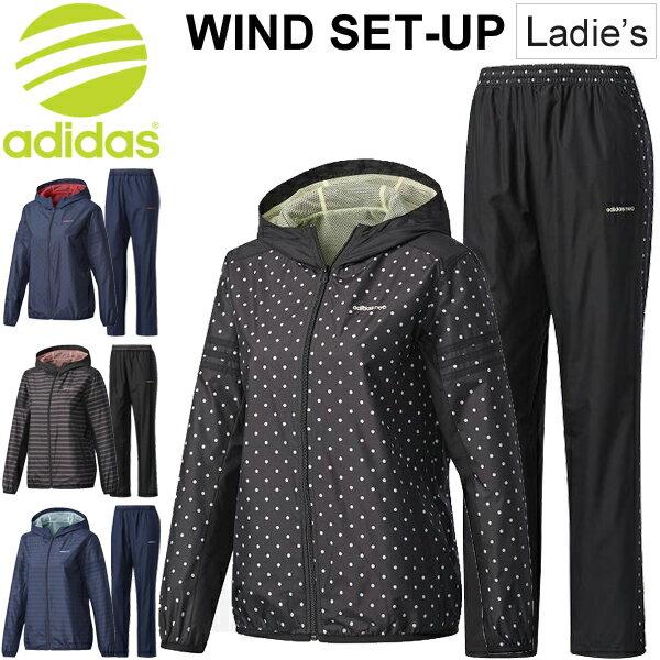 ウインドブレーカー 上下セット レディース/アディダス adidas neo HM D&S ガラ ウインド ジャケット パンツ 女性用 ウインドブレイカー スポーツウェア CD2928 CS2929 CS2930 CD2994/BIO74
