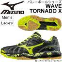 バレーボールシューズ メンズ レディース/ミズノ mizuno WAVE TORNADO X (ウエーブトルネードX) ローカット 安定性 クッション性 プレーヤー 高校生 学生 部活 競技 男女兼用