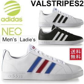 アディダス スニーカー メンズ レディース adidas neo VALSTRIPES2 バルストライプス ローカット シューズ 定番 F99254 F99255 F99256 コートスタイル ホワイト ブラック 男女兼用 /VALSTRIPES2