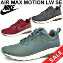 ナイキ メンズシューズ NIKE エア マックス モーション LW SE 正規品 NIKE AIR MAX スニーカー 男性 ランニング ウォーキング 靴 くつ/844836