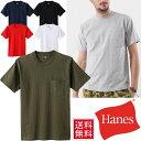 Tシャツ メンズ 半袖 ヘインズ Hanes BEEFY ビーフィーTシャツ 男性用 パックT ポケット付き クルーネック 丸首 イン…