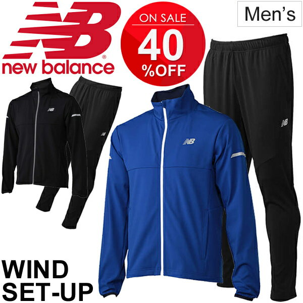トレーニングウェア 上下セット メンズ ニューバランス newbalance アクセレレイト ウインドブロック ジャケット ロングパンツ 男性用 ランニング ジムトレーニング ウォームアップ スポーツウェア 上下組 /JMJR7602-JMPR7603