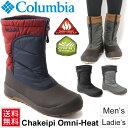 スノーブーツ メンズ レディース コロンビア Columbia チャケイピ オムニヒート アウトドアシューズ 防寒靴 保温 防水…