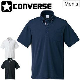 ボタンダウン 半袖 シャツ メンズ コンバース CONVERSE ポロシャツ バスケットボール 男性 バスケットボールウェア クラブ チーム トップス/CB231402【取寄】